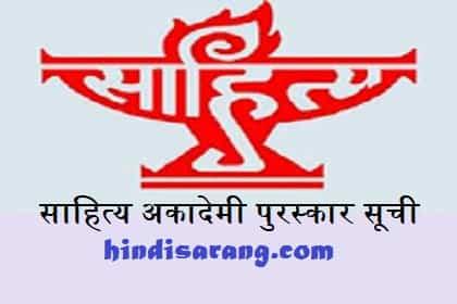 sahitya-akademi-award-list