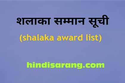 shalaka-awards-list