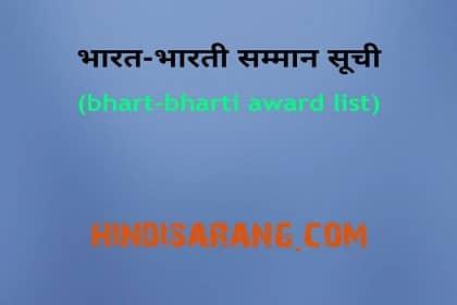 bharat-bharti-award-list