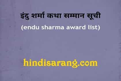 endu-sharma-award-list