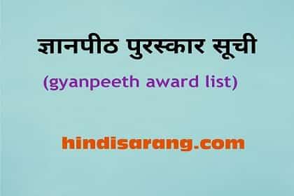 gyanpeeth-award-list