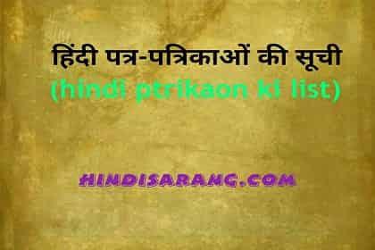 hindi-patrikayen