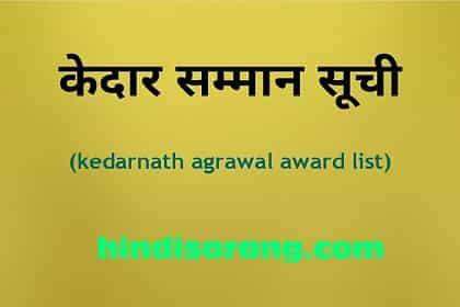 kedarnath-agrwal-award-list