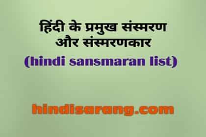 hindi-sansmaran-sahity