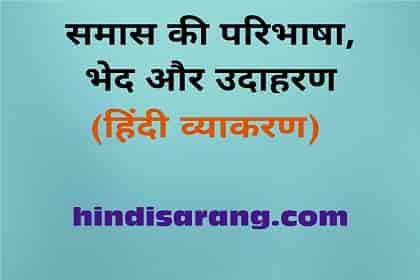 samas-in-hindi