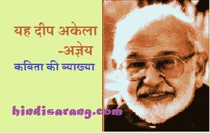 yah-deep-akela-kavita-ki-vyakhya