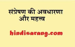 sampreshan-ki-avadharana-aur-mahattv