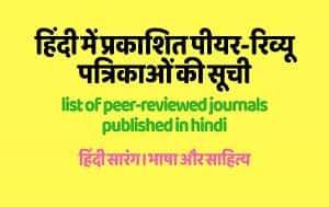 peer-reviewed-journals-in-hindi