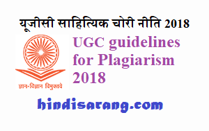 ugc-guidelines-for-plagiarism-2018