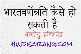 bharat-varshonnati-kaise-ho-sakti-hai.