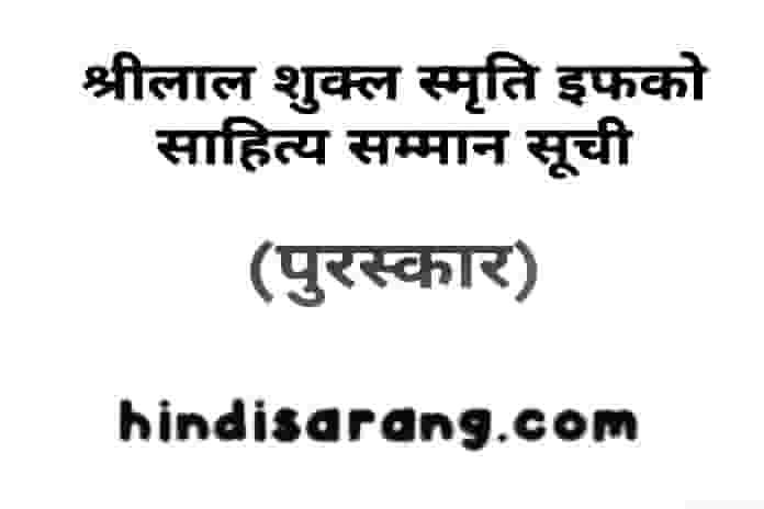 shrilal-shukla-smriti-iffco-sahitya-samman-list