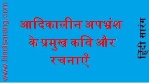 apbhransh-ke-kavi-aur-rachnaye