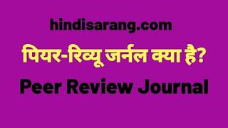 peer-review-journal-kya-hai