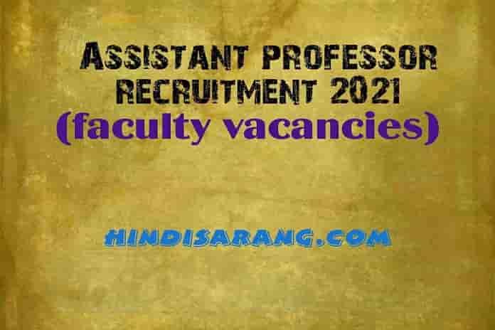 assistant-professor-jobs-2021