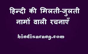 hindi-ki-milti-julti-rchnayen