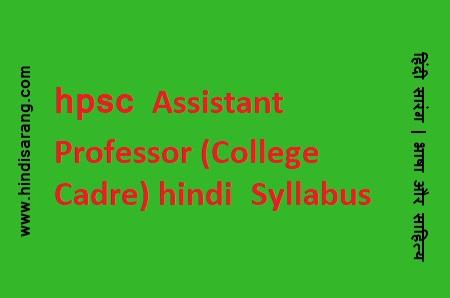 hpsc-college-assistant-professor-hindi-syllbi