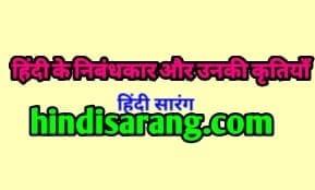 hindi-nibandhkar-aur-nibandh