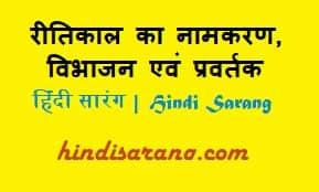 ritikal-ka-namkaran-vibhajan-evm-pravartak
