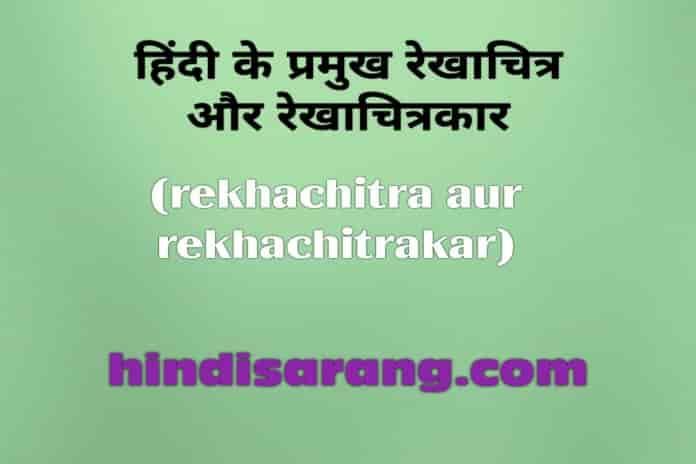 rekhachitra-aur-rekhachitrakar