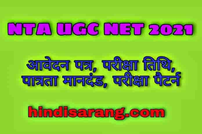 nta-ugc-net-jrf-2021