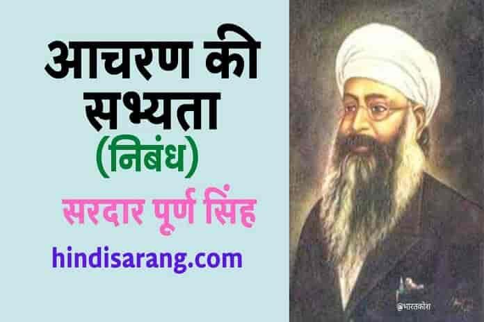 aacharan-ki-sabhyata-nibandh-puran singh