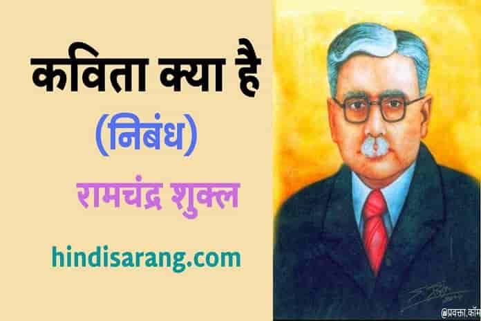 kavita-kya-hai- nibandh-ram-chandra-shukla