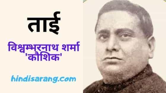 taai-kahani-vishwambhar-nath-sharma