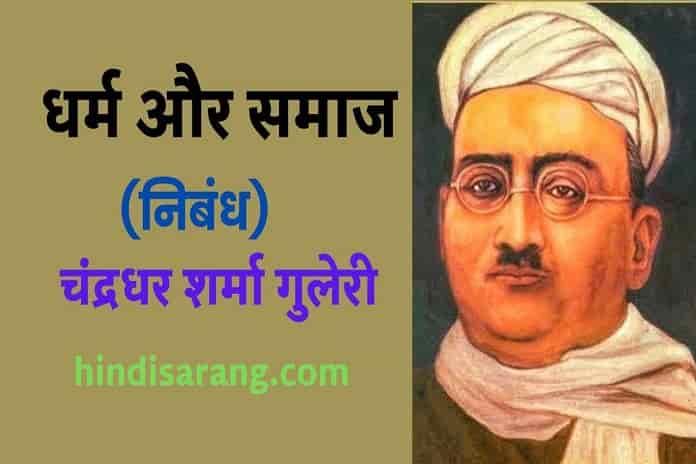 dharm-aur-samaj-nibandh-guleri