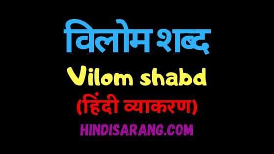 vilom-shabd