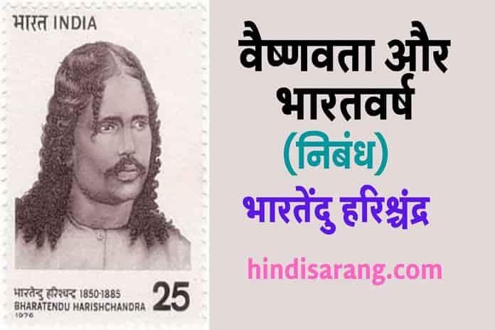 vaishnavata-aur-bharatvarsh-nibandh-bhartendu-harishchandra