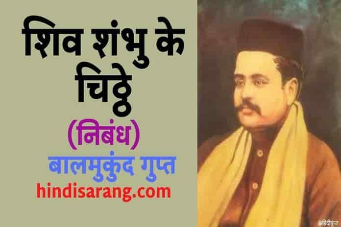 shivshambhu-ke-chitthe-nibandh-balmukund-gupt