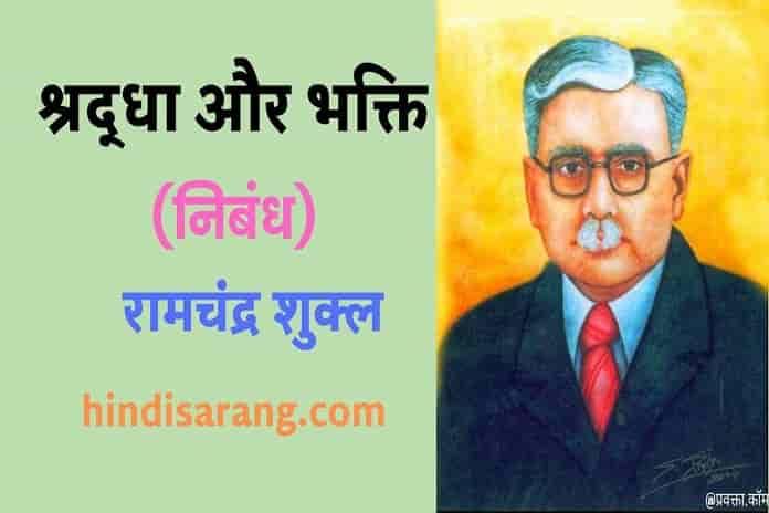 shraddha-aur-bhakti-nibandh-ram-chandra-shukla