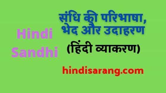 sandhi-in-hindi-vyakaran