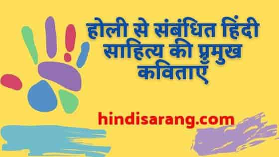 holi-aur-hindi-kavita
