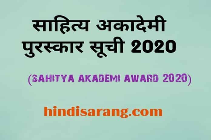 sahitya-akademi-award-list-2020