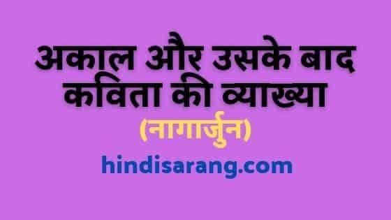 akal-aur-uske-baad-kavita-ki-vyakhya