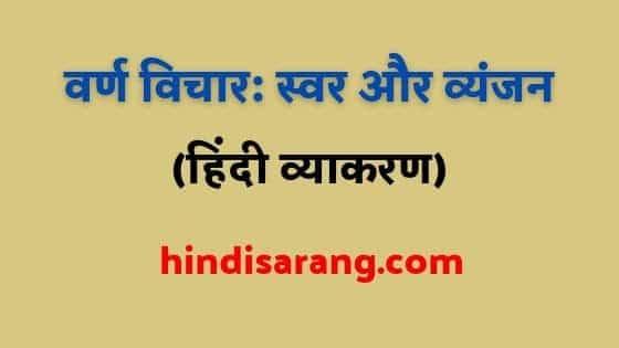 hindi-varnamala-swar-aur-vyanjan