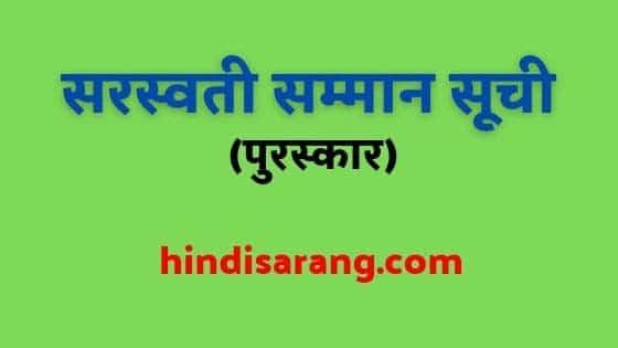 saraswati-samman-list