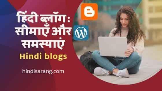 hindi-blog-aur-usaki-samasyaen