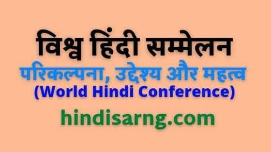 vishwa-hindi-sammelan