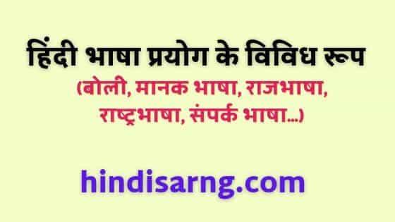 hindi-bhasha-prayog-ke-vividh-roop