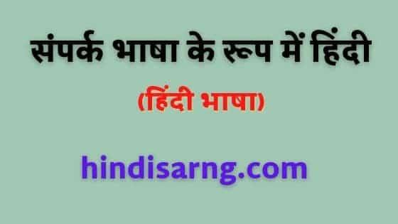 sampark bhasha ke rup me hindi