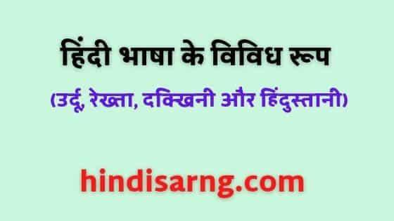 hindi-bhasha-ke-vividh-roop