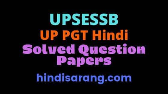 up-pgt-hindi-previous-year-question-paper
