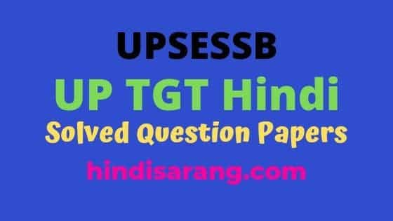 up-tgt-hindi-previous-year-question-paper