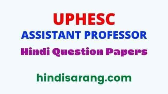uphesc-assistant-professor-hindi-question-paper
