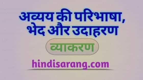 avyay-hindi-vyakaran
