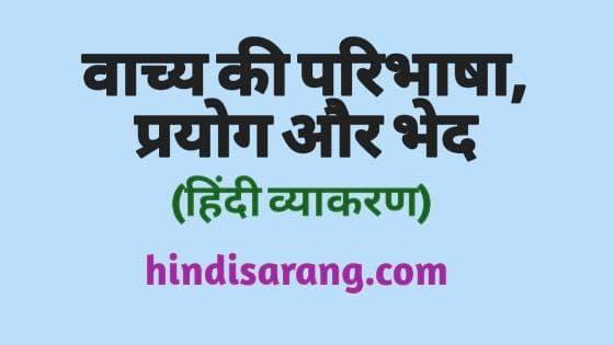 vachy-paribhasha-prayog-aur-bhed