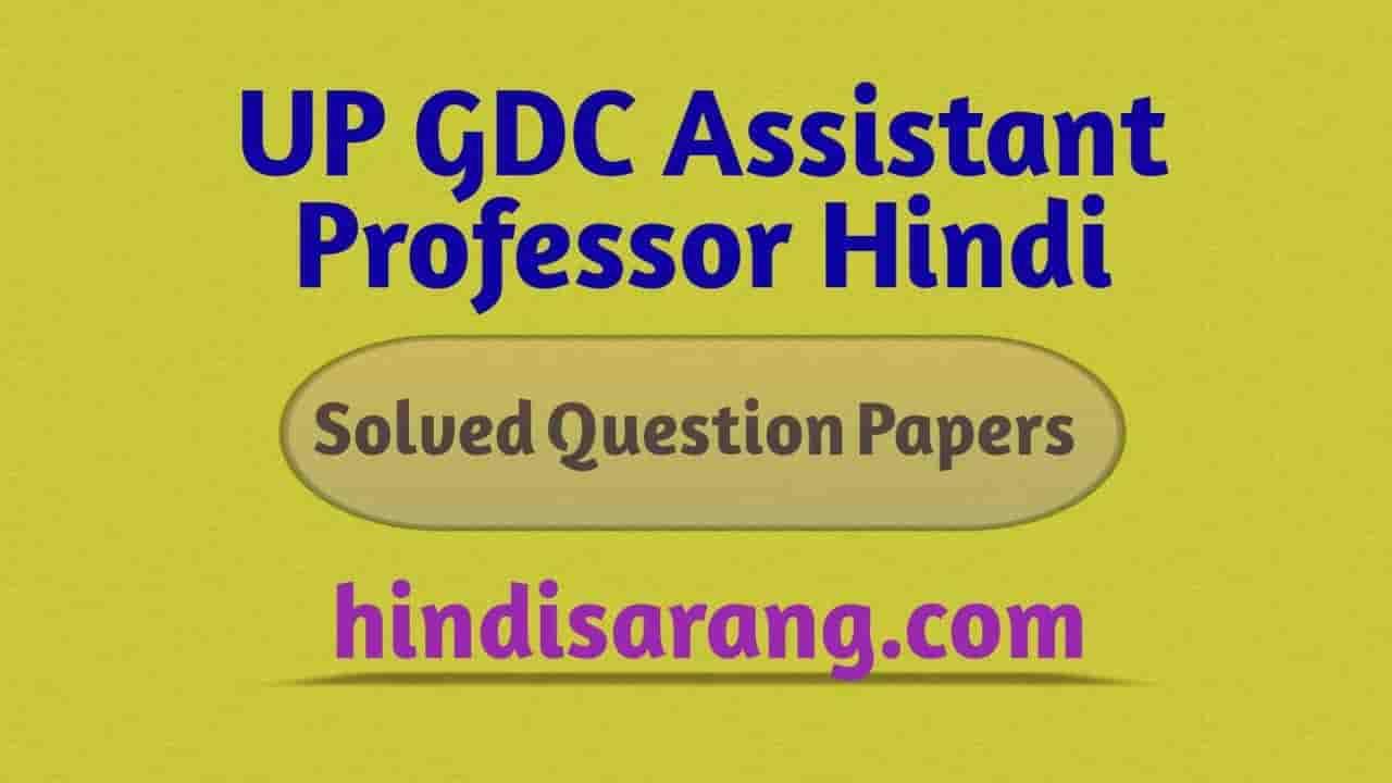 gdc-assistant-professor-question-papers