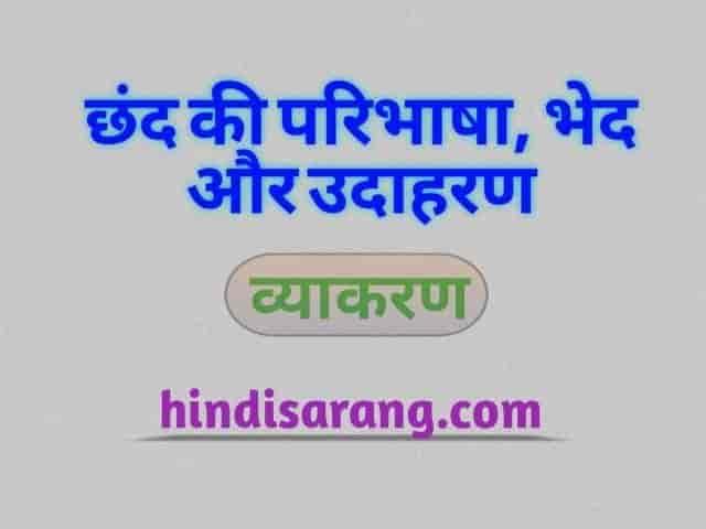 chhand-in-hindi